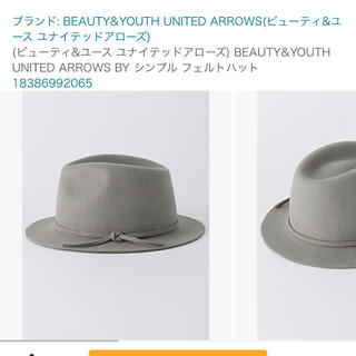 ビューティアンドユースユナイテッドアローズ(BEAUTY&YOUTH UNITED ARROWS)のユナイテッドアローズ 帽子(ハット)