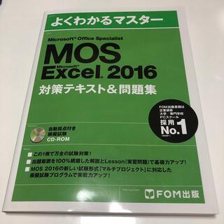 フジツウ(富士通)のよくわかるマスター MOS Excel 2016 対策テキスト&問題集(ビジネス/経済)