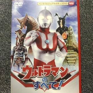 バンダイ(BANDAI)のウルトラマンのすべて! DVD(キッズ/ファミリー)