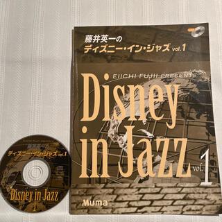 ヤマハ(ヤマハ)のピアノソロ楽譜 上級 藤井英一のディズニー・イン・ジャズ CD付(ポピュラー)