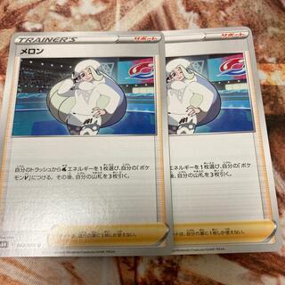 ポケモン(ポケモン)のメロン 2枚セット(シングルカード)