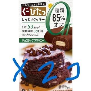 ナリスアップコスメティックス(ナリスアップコスメティックス)のナリスアップ ぐーぴたっ ぐーぴたっ しっとりクッキー チョコブラウニー 2箱(菓子/デザート)