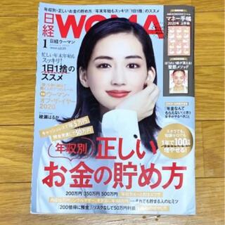 日経BP - 日経WOMAN 日経ウーマン 2020年1月号