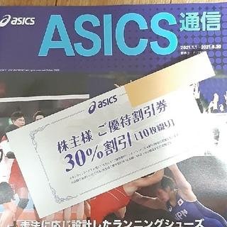 アシックス(asics)のアシックス株主優待券30%割引10枚(その他)