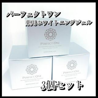 PERFECT ONE - ★新品★パーフェクトワン 薬用ホワイトニングジェル 75g×3個セット