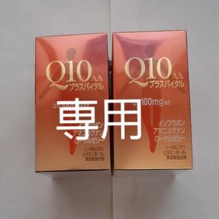 シセイドウ(SHISEIDO (資生堂))の専用 資生堂 Q10 AA プラスバイタル(その他)