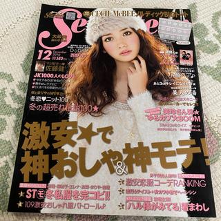 SEVENTEEN - 【早い者勝ち】Seventeen2010年12月 波瑠表紙 佐藤健 特集6ページ