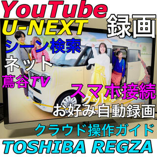 東芝 - 【おまかせ録画 ユーチューブ】東芝 REGZA 32型  液晶テレビ レグザ