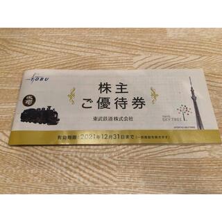 東武 株主優待券(その他)