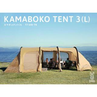 【DOD】KAMABOKO TENT カマボコテント3L T7-690-TN(テント/タープ)