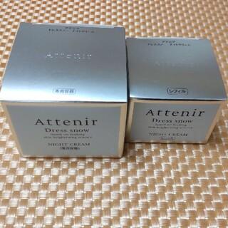 アテニア(Attenir)のアテニア♡ドレススノー ナイトクリーム♡容器+レフィル♡(フェイスクリーム)