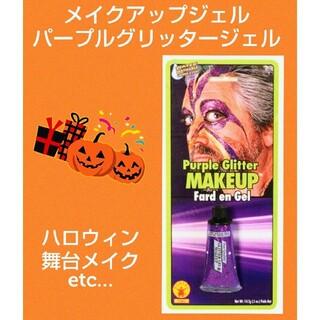 ハロウィン★メイク★グリッタージェル★パープル★バイオレット★キラキラ★ラメ★紫(小道具)