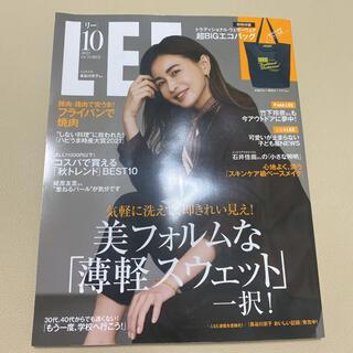 集英社 - LEE 10月号  ★雑誌のみ★