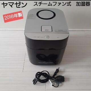 ヤマゼン(山善)の山善 ヤマゼン 加湿器 スチームファン式 2018年製 ブラック(加湿器/除湿機)