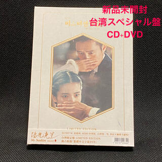 新品 台湾限定盤 サントラ OST ミスター・サンシャイン 2CD + DVD(テレビドラマサントラ)
