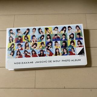 ノギザカフォーティーシックス(乃木坂46)の乃木坂46 ジコチューでいこう 生写真ファイル(アイドルグッズ)