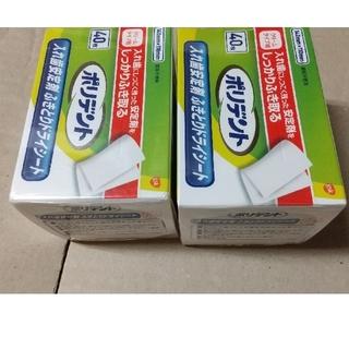 アースセイヤク(アース製薬)の新品 ポリデント 入れ歯安定剤  拭き取りドライシート(口臭防止/エチケット用品)