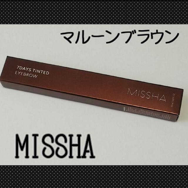 MISSHA(ミシャ)の≪新品未開封≫MISSHA ミシャ セブンデイズ ティンティッド アイブロウ コスメ/美容のベースメイク/化粧品(アイブロウペンシル)の商品写真