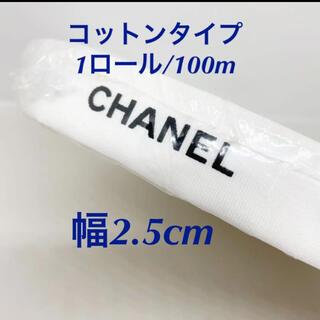 CHANEL - 【CHANEL】1ロール/シャネルリボン୨୧⋆*コットン2.5cm幅×100m
