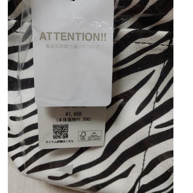 LOWRYS FARM(ローリーズファーム)のSゼブラ 新品未開封 ローリーズファーム トートバッグ エンタメ/ホビーのコスプレ(小道具)の商品写真