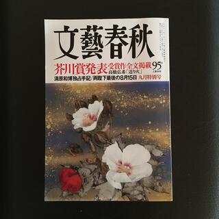 文藝春秋 2018年9月特別号(文芸)