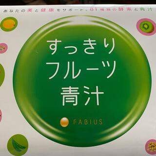ファビウス(FABIUS)のファビウス すっきりフルーツ青汁(青汁/ケール加工食品)