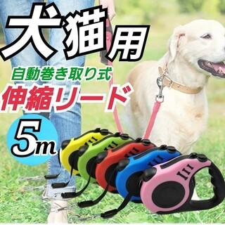 犬猫用リード 自動ロープ収納 5m 散歩 ペット用  長さ調節 犬リード(犬)