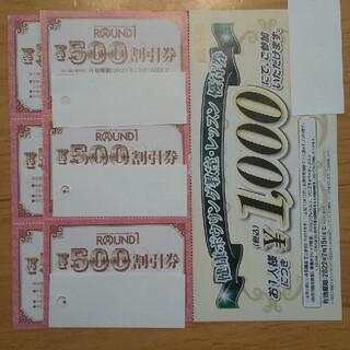 ラウンドワン株主優待券 5000円分(その他)