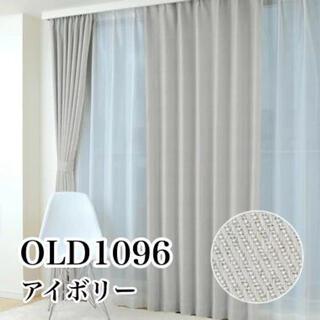 ムジルシリョウヒン(MUJI (無印良品))の遮光 カーテン 新品未使用(カーテン)