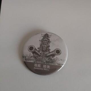 戦艦 陸奥 缶バッジ(その他)