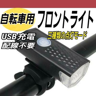 自転車用LEDフロントライト マウンテンバイク USB充電 防水 自転車用ライト(パーツ)