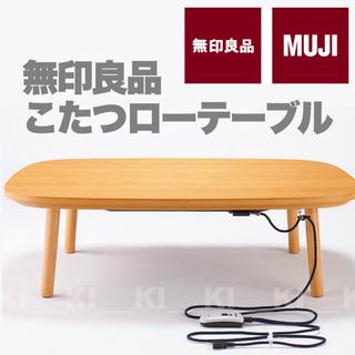 ムジルシリョウヒン(MUJI (無印良品))の【1年使用】無印良品*こたつテーブル【タモ材/ファミリー/リビングテーブル】(こたつ)