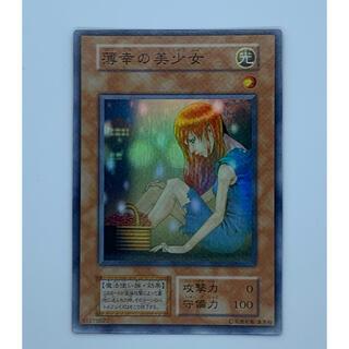 遊戯王 美品 薄幸の美少女 エラーカード 初期(シングルカード)