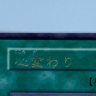 遊戯王 心変わり エラーカード ネームエラーズレ(シングルカード)