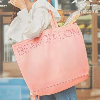 ビームス(BEAMS)の【ゼクシィ 2021年9月号付録】BEAMS SALON 保冷機能付BIGトート(エコバッグ)