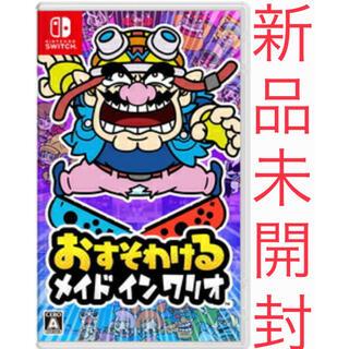 ニンテンドースイッチ(Nintendo Switch)のおすそわける メイド イン ワリオ スイッチ版 通常盤 新品 未開封(家庭用ゲームソフト)