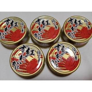 ☆新品 紅 ずわい蟹 缶詰め 5缶セット