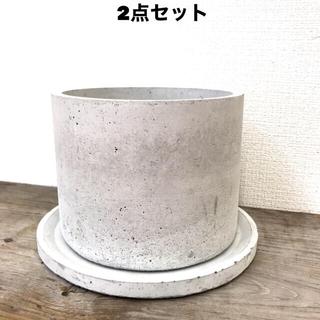 セメント鉢受け皿付き 2点セット(プランター)