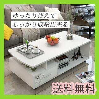 北欧風♡センターテーブル ワンポイントつき たっぷり収納 ホワイト インテリア(ローテーブル)
