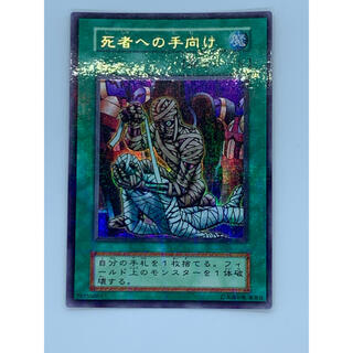 遊戯王 美品 パラレル 死者への手向け エラーカード(シングルカード)