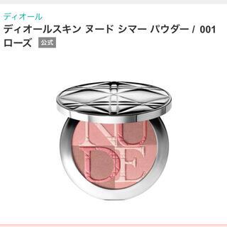 Dior - ディオール スキン ヌード シマー パウダー 001ローズ