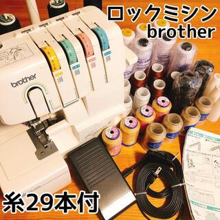 ブラザー(brother)の【送料込】ロックミシン・糸29本付き・brother・Kagari Ⅱ(その他)