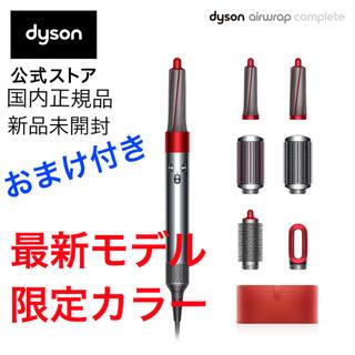 ダイソン(Dyson)の【新品】Dyson Airwrap Complete hs01 エアラップ (ドライヤー)