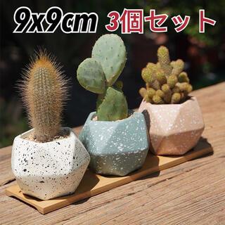 多肉植木鉢 北欧風 3個セット陶器の植木鉢(プランター)