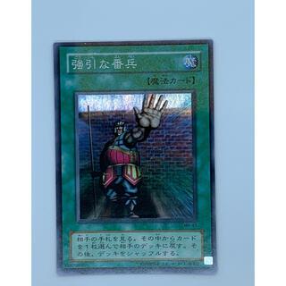 遊戯王 強引な番兵 エラーカード 特大ズレ(シングルカード)