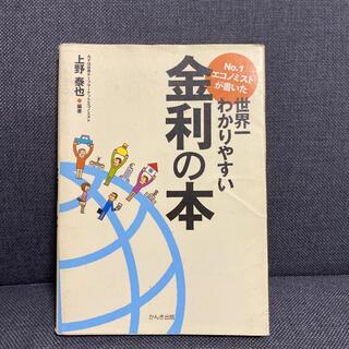 No.1エコノミストが書いた世界一わかりやすい金利の本(ビジネス/経済)