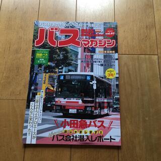 バスマガジン バス好きのためのバス総合情報誌 vol.97(その他)