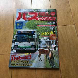 バスマガジン バス好きのためのバス総合情報誌 vol.96(その他)
