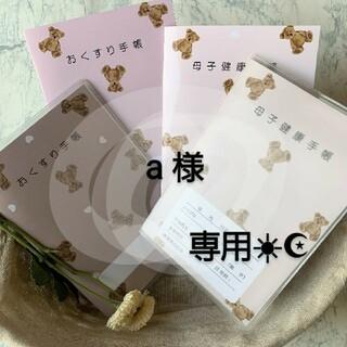 a様♡専用☀︎☪︎ ハンドメイド 母子手帳カバー お薬手帳カバー(母子手帳ケース)