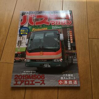 バスマガジン バス好きのためのバス総合情報誌 vol.95(その他)